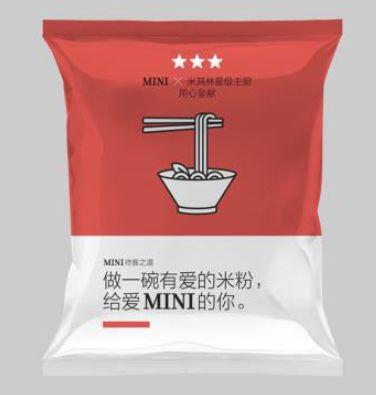就在今晚 · 米其林三星厨师原创【MINI粉】空降天津。