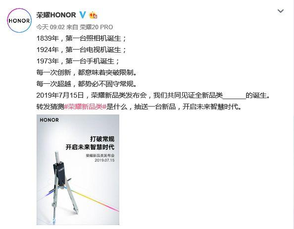 荣耀电视要来了!?7月15日推出更智能的的电视或大屏设备!