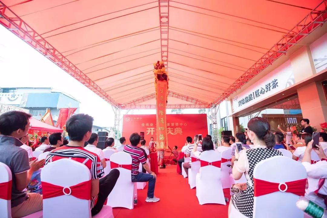 佳兆业·兴海茶营销中心迁址广州 立足前沿深化运营