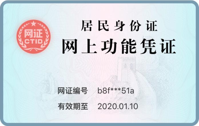 招商银行、公安一所合作落地 招行App推出CTID网证