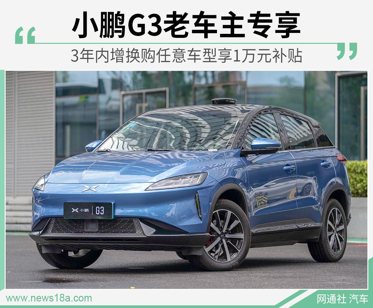 何小鹏:老用户3年内增换购任意车型享1万元补贴
