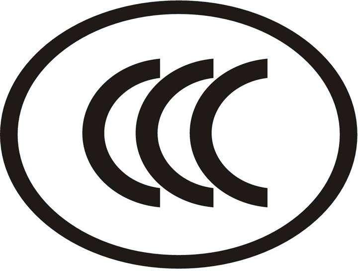 电子产品3C认证检测标准有哪些?插图1