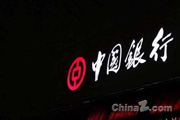 """中国银行回应""""App隐私问题"""":将不断完善私政策"""