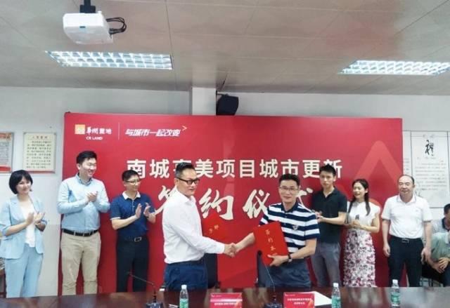 8个月签约3个城市更新项目,华润置地助力东莞中心城区升级