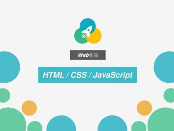 清远seo_111集HTML+CSS网站前端开发视频教程