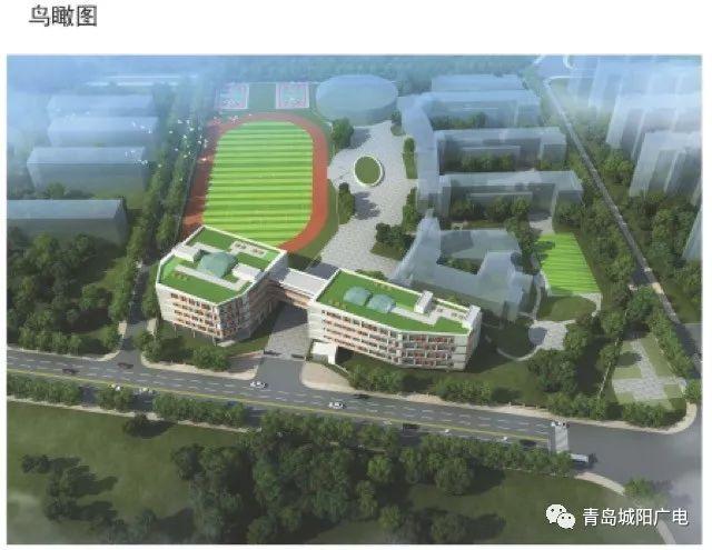 城阳区第二实验小学将扩建