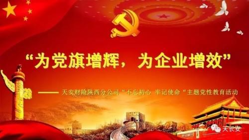 """天安财险陕西省分公司开展""""不忘初心 牢记使命""""主题党性教育活动"""