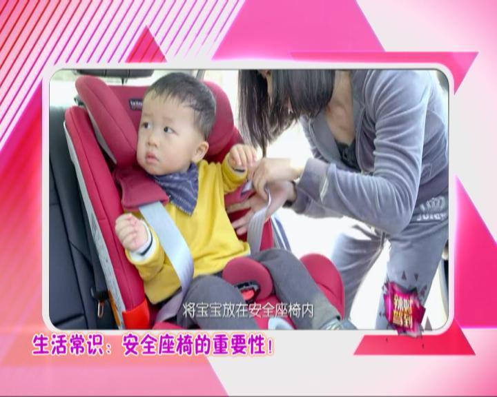 《辣妈驾到》:安全座椅的重要性,别让交通事故告诉你!