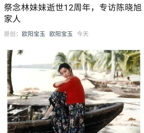"""<b>""""林妹妹""""陈晓旭逝世整整12年,家人终于接受专访,往事和照片</b>"""