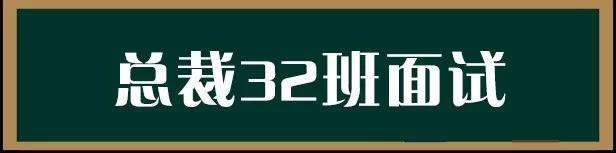 云南大学高级总裁研修32班首批面试隆重举行