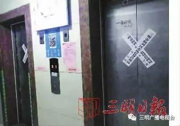 怎么回事?三明这个小区近30层的楼,电梯全停了!
