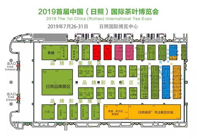 首届中国(日照)国际茶博会招商完成 高标准打造品牌展会