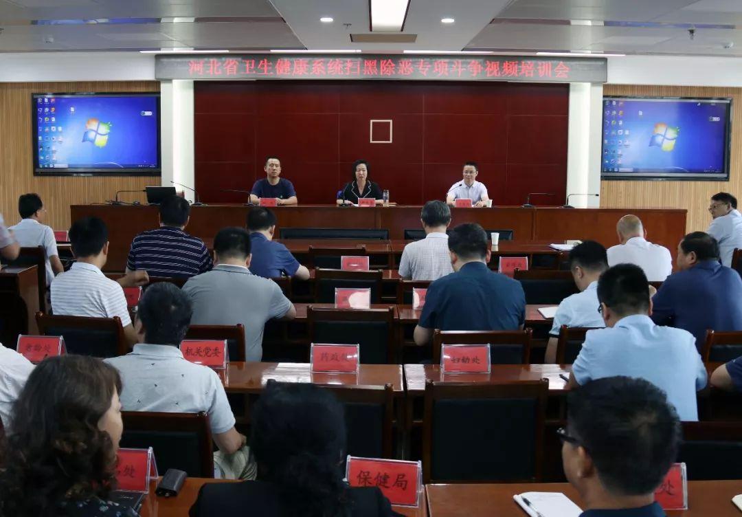 省卫生健康委召开全省卫生健康系统扫黑除恶专项斗争视频培训会