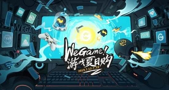 WeGame夏日促活动正式上线,雷神专线加速超低延迟更稳定