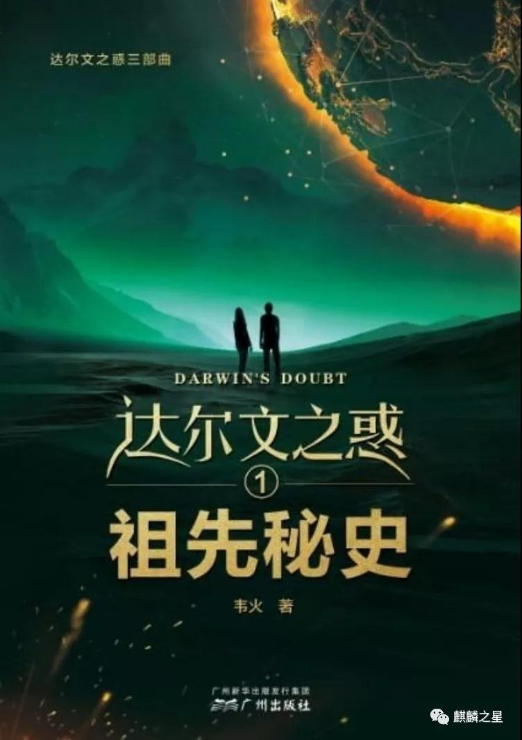 <b>地球生命从何而来,达尔文之惑有了新解!</b>