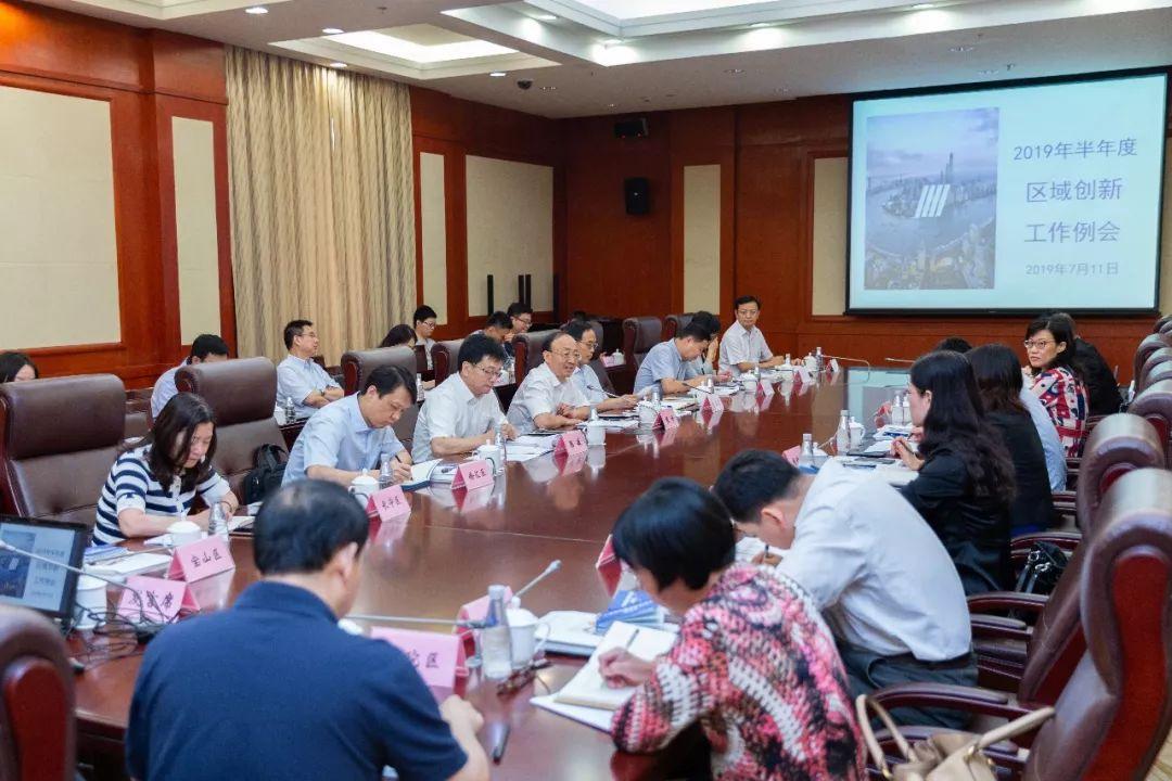 下半年上海区域创新工作如何推进这个会议作出部署!