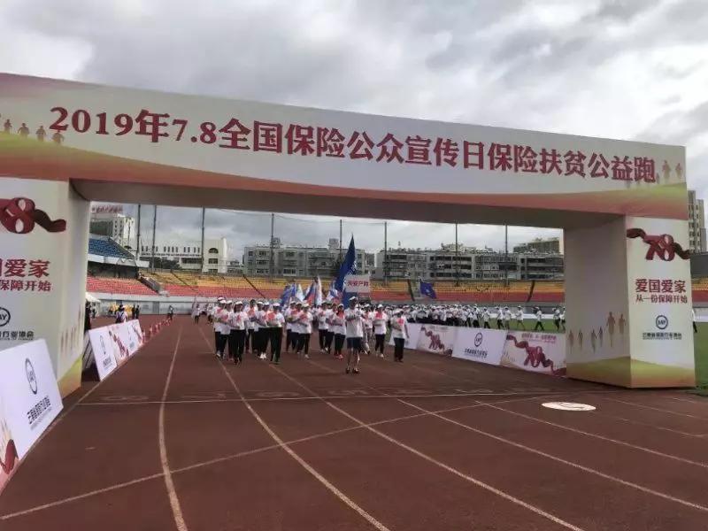 """天安财险云南分公司参加""""7.8保险扶贫公益跑""""活动"""