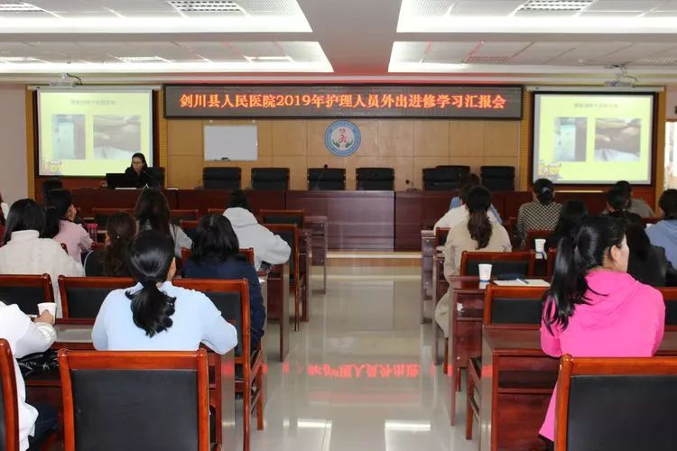 剑川县人民医院2019年护理人员外出进修学习汇报会