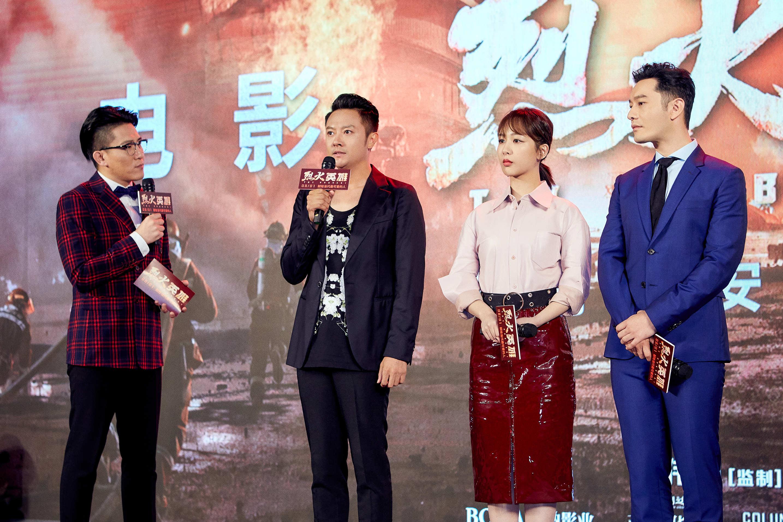 電影《烈火英雄》在北京舉行了發布會