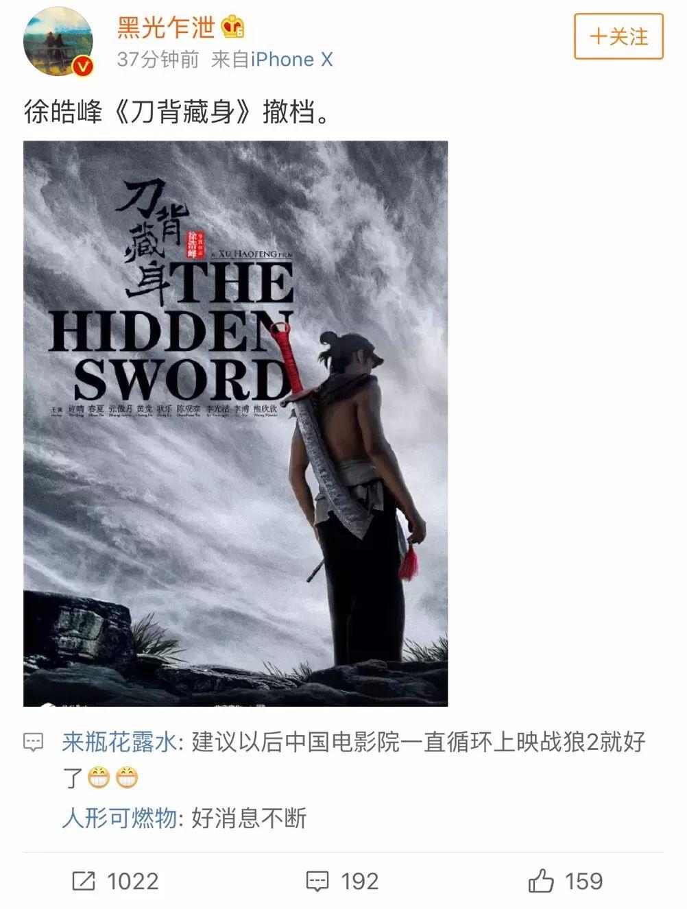 """《刀背藏身》被曝撤档!中国电影的""""刀""""要藏到什么时候?"""