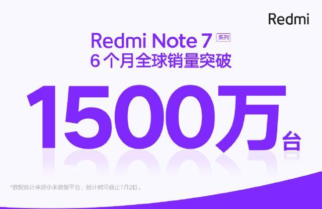 红米Note8或将8月发布,对飚荣耀9X,卢伟冰:已经做好一切准备