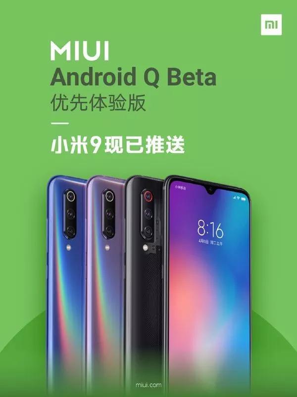 MIUI Android Q Beta优先体验版已推送:小米9可尝鲜