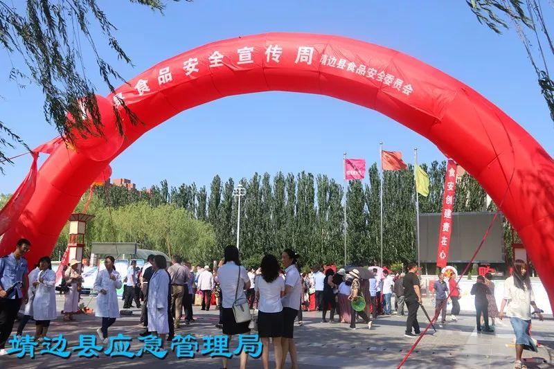 靖边县应急管理局积极参加食品安全宣传周集中宣传活动