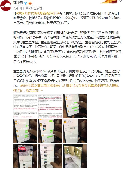 杭州千湖島女童失蹤事件和新城控股女童性侵事件,最大「義務方」在監護人這