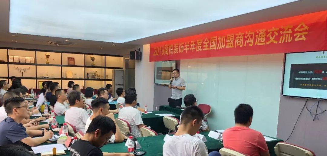 【精彩】這場全國加盟商溝通交流會,對台州買了房的人很重要