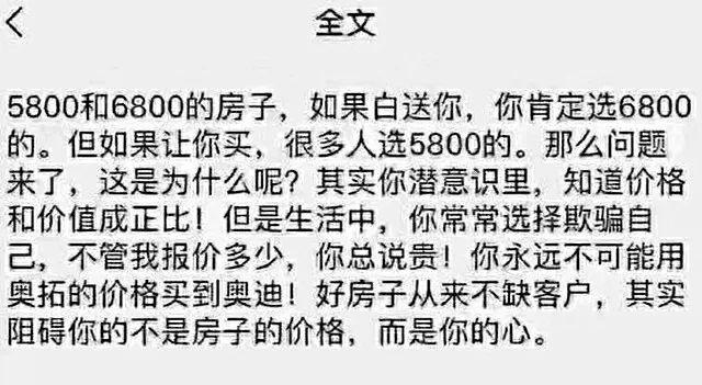 5800和6800的房,如果白送,你肯定选6800;如果要买,很多人选5800……
