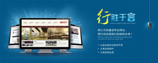 北荣街网站建设告诉您做好品牌网站运营应该做到哪几点?