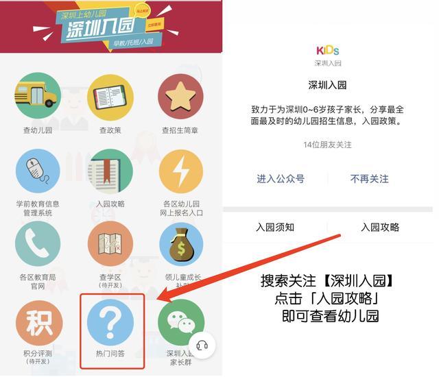 深圳市幼儿园科普!示范园、规范园、省一级和普惠性园哪个好?