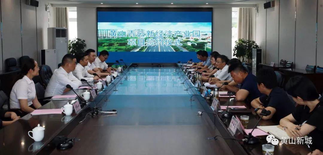 【项目入驻】新经济 新动能 新未来︱这个大项目落户黄山高新区!