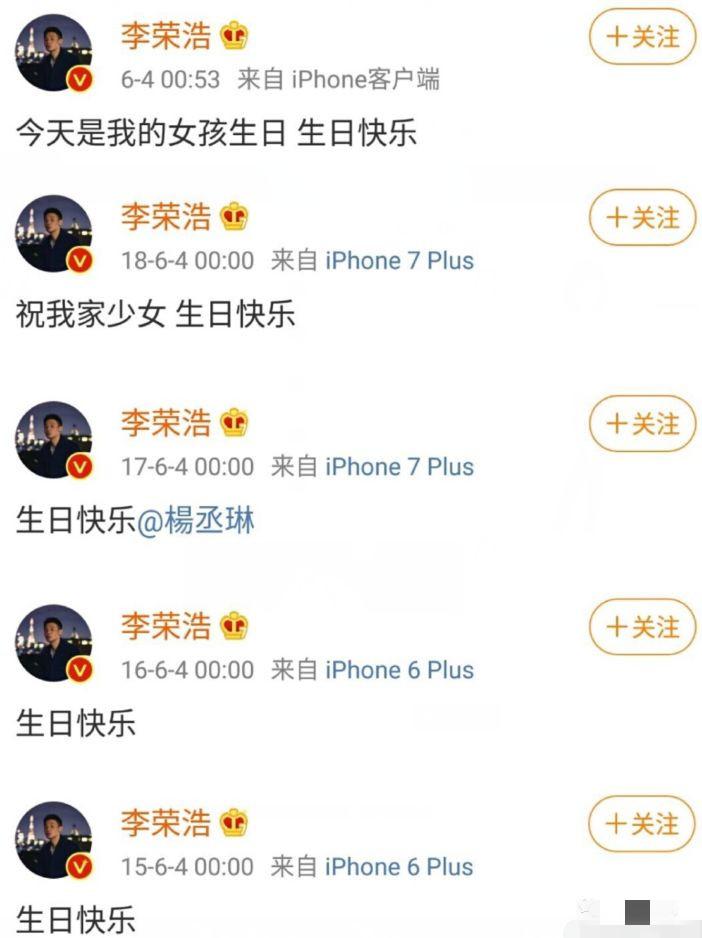 一走红抛弃四年前任,分手一月秒锁新欢,看来李荣浩是杨丞琳的专属天使 作者: 来源:糊说娱有料