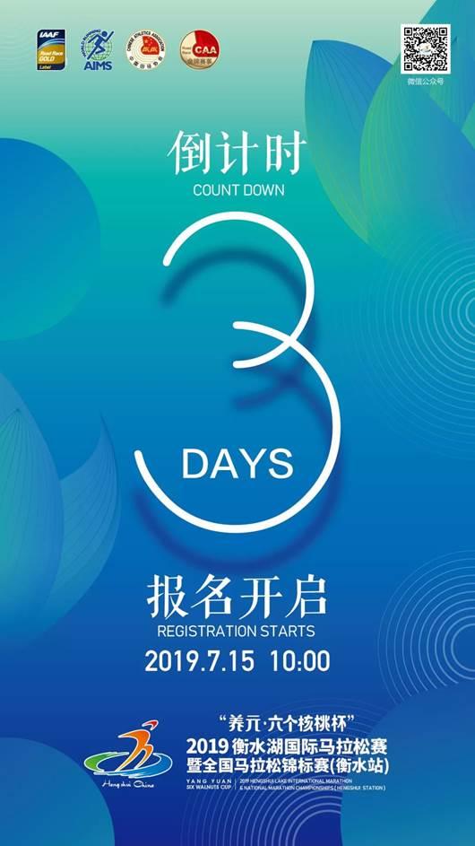 衡水湖国际马拉松赛7月15日开启预报名!
