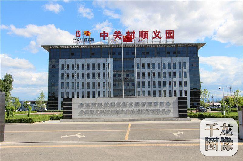"""北京中关村顺义园获""""全国模范劳动关系和谐工业园区""""称号"""