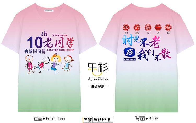 10年同学聚会文化衫定制,同学聚会t恤图案设计图片