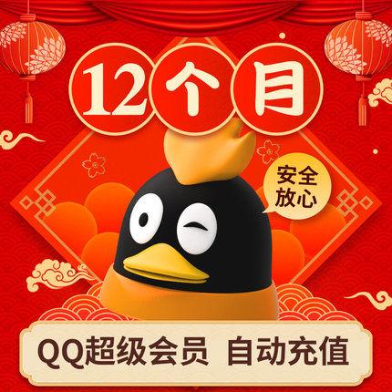 """""""买不买都省120"""" 腾讯QQ超级会员限时半价120元/年!"""