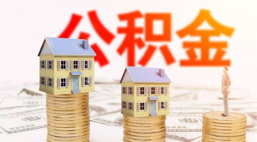公积金二次贷下月起取消间隔限制