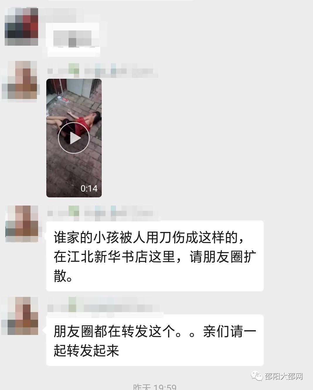邵阳一小女孩被疑似精神病男子砍伤,附警情通报!