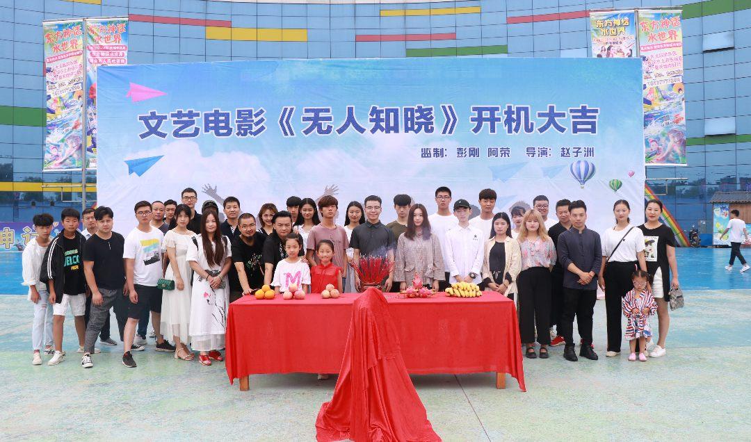 文艺电影《无人知晓》在淮阳东方神话举行开机仪式