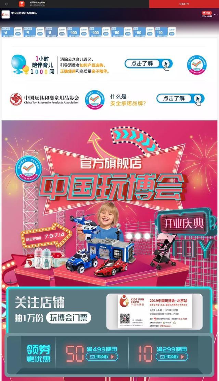 暑假来了!中国玩博会官方京东旗舰店上线升级亲子陪伴新体验