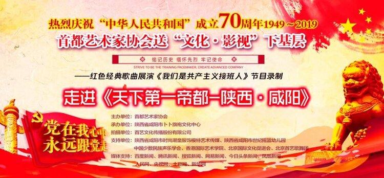 首艺《红色经典歌曲展演》陕西咸阳卜卜旗袍文化中心完成节目录制