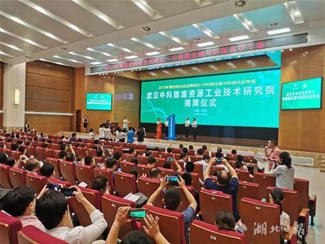 创新 | 中科院180余项最新生物、环保成果在汉发布