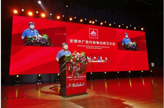 沈阳市广告行业协会成立大会隆重召开!