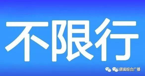 【唐山事儿】友谊路东侧、长宁道南侧将有大变化!