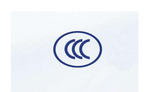 如何申请CCC认证?