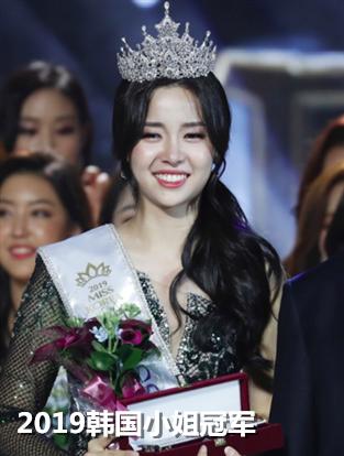 2019韩国小姐选美大赛冠亚季军出炉