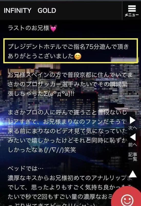 炸了!前中超外助收到一封来自日本女优的感谢信:感动我的75分钟