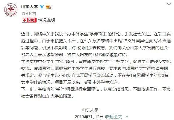 【时评】让留学生成为中国大学校园中的普通一员,是时候了!